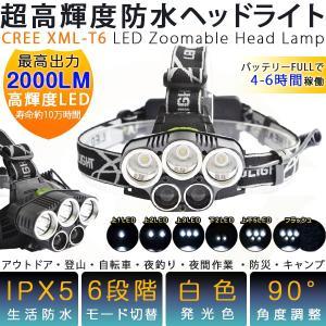 ヘッドライト 5灯 6段階 2000lm 超高輝度LED 防水 ズームライト 夜間作業 夜釣り 登山 防災 業用LEDヘッドライト|ufo-japan