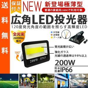 LED投光器 投光器 最新200W 26000lm  工事現場用投光器 屋外用 大型 ワークライト 防犯 超高輝度 保証付 送料無料|ufo-japan