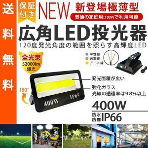 LED投光器 投光器 最新400W 52000lm ワークライト 超高輝度 現場 工事 作業用 屋外 照明 庭 防犯 地震防災|ufo-japan