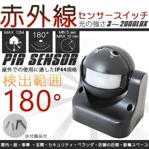 人感センサー 上下角度 180度 赤外線 防水IP44|ufo-japan
