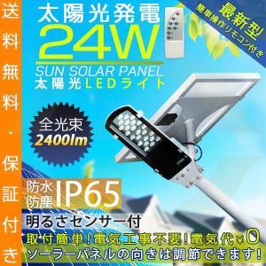 ソーラーLED外灯 最新型 24W 2400lm リモコン付き  ソーラーパネル 電気代ゼロ 昼光色 IP65|ufo-japan