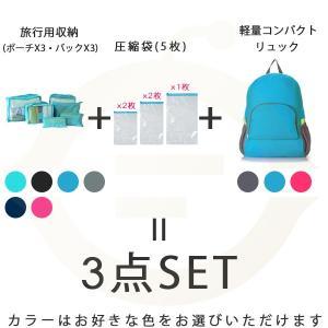 当日発送 旅行グッズ トラベルセット 旅行 トラベル 便利 リュック&ポーチ6点&圧縮袋5点|ufo-japan