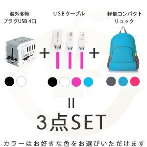 当日発送 変換アダプター 変換器 海外 変換プラグ USB 旅行グッズ コンセント トラベルアダプタ&リュック&USBケーブル|ufo-japan