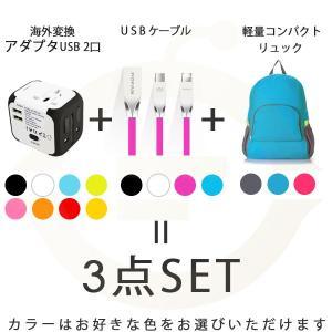 当日発送 変換アダプター 変換器  海外 変換プラグ USB 旅行グッズ コンセント トラベルアダプター&リュック&USBケーブル|ufo-japan