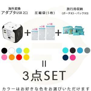 当日発送 変換アダプター 変換器 海外 変換プラグ USB 旅行グッズ コンセント トラベルアダプター&ポーチ6点&圧縮袋5点|ufo-japan