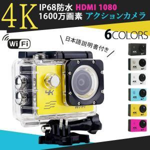 4K アクションカメラ 防水 wifi 角度170 連写撮影 内蔵マイク フルハイビジョン動画撮影 バイク 自転車 サイクリング ドライブ |ufo-japan