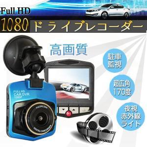 ドライブレコーダー 駐車監視 高画質 フルHD1080 170広角レンズ エンジン連動 最新 小型 カー用品 便利グッズ 防犯カメラ 17時 当日発送|ufo-japan