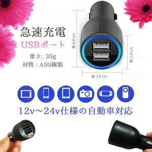 シガーソケット USB 充電器 2口 車 USB android  iPhone アンドロイド スマホ 高速充電 17時 当日発送|ufo-japan