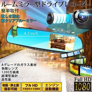ルームミラー型 ドライブレコーダー 車 シガーソケット 動体検知 エンジン連動 マイク スピーカー内蔵 Gセンサー対応|ufo-japan