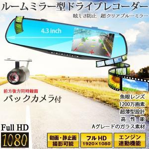 バックミラー型 ドライブレコーダー 前後カメラ ルームミラー型 車 2カメラ バックカメラ付き シガーソケット|ufo-japan