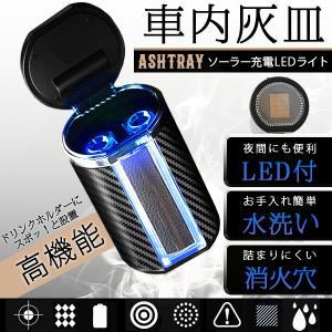 車用 灰皿 LED付 夜も見やすい 火消し おしゃれ 車載 カーボン灰皿 ソーラー電源 自動照明機能 LED カー用品 煙草 タバコ 17時 当日発送|ufo-japan