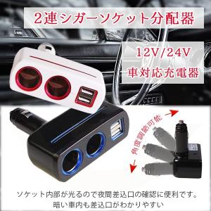 シガーソケット 2連 2カラー 車 USB 充電 車載用品 増設 12V/24V 角度調整可能 車内アクセサリー 車用ソケット分配器|ufo-japan