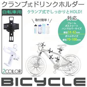 ドリンクホルダー 自転車 クランプ式 ボトル ドリンク 水筒 ホルダー 軽量 便利  2色 17時 当日発送|ufo-japan