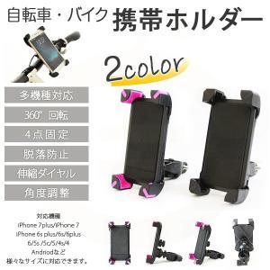 携帯ホルダー スマホホルダー 自転車 バイク 便利グッズ 360℃回転 しっかり固定 スマホでナビもラクラク確認便利な携帯ホルダー|ufo-japan