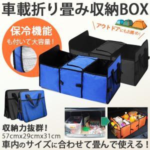 軽・自動車用 車載 折りたたみ収納 3ボックス  保冷機能 大容量 コンパクト 収納ボックス|ufo-japan