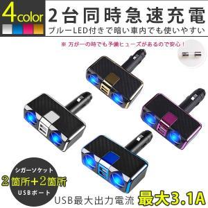 シガーソケット 2連 車 USB 充電 車載用品 増設 12V/24V 角度調整可能 車内アクセサリー 車用ソケット分配器|ufo-japan