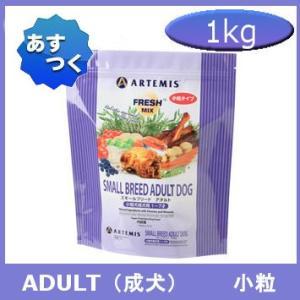 アーテミス フレッシュミックス スモールブリードアダルト 1kg ドッグフード 小型犬 成犬用