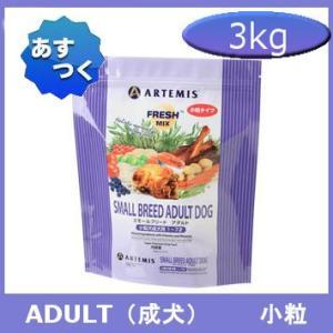 アーテミス フレッシュミックス スモールブリードアダルト 3kg  ドッグフード 小型犬 成犬用