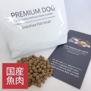 国産ドッグフード ZEN プレミアムドッグ グレインフリー フィッシュ 700g 穀物不使用 食物アレルギー 全犬種 全年齢対応|ugpet