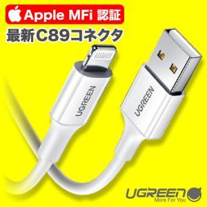 UGREEN iPhone 充電 ケーブル C89コネクタ ライトニングケーブル 高耐久 長い 2m Apple認証 MFi 純正チップ 急速充電対応 アイフォン 充電器 充電ケーブル us155|ugreen-oaplaza
