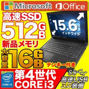 ノートパソコン 中古パソコン 新品SSD512GB 大容量16GBメモリ 第四世代Corei3 MicrosoftOffice2019 Windows10 テンキー USB3.0 無線 東芝 富士通 NEC|ugreen-oaplaza