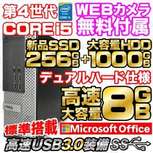 デスクトップパソコン 中古パソコン WEBカメラ MicrosoftOffice2019 Windows10 第4世代Corei5 新品SSD256GB 大容量HDD1TB USB3.0 DVDROM DELL HP アウトレット|ugreen-oaplaza