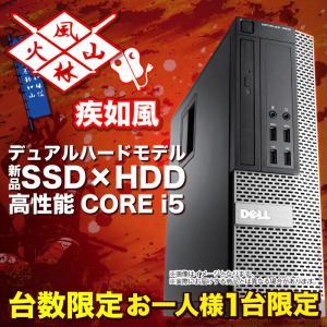 デスクトップパソコン 中古パソコン Windows10 新品SSD120GB HDD500GB デュアルハード 4GBメモリ 第三世代Corei5 office付 DELL HP Lenovo等 アウトレット|ugreen-oaplaza
