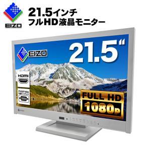 EIZO FlexScan EV2116W 液晶モニター 21.5インチワイド ホワイト フルHD(1920x1080) 非光沢 TNパネル チルト機能(垂直角度調節)  VGA HDMI【中古】|ugreen-oaplaza