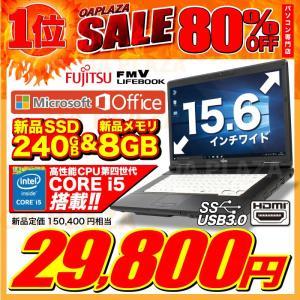 中古パソコン ノートパソコン 安い MicrosoftOffice2019 Windows10 第4世代Corei5 新品SSD240GB 8GBメモリ USB3.0 HDMI DVD 15型 無線 富士通 アウトレット ugreen-oaplaza