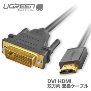 UGREEN HDMI-DVI 双方向 変換ケーブル 1080P対応 金メッキ端子ハイスピード伝送 長さ2m 新品 1年保証 HD106 10135 ugreen-oaplaza