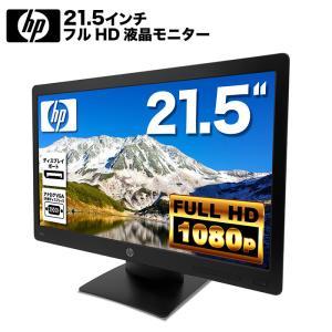 HP ProDisplay P223 液晶モニター 21.5インチワイド ブラック フルHD 非光沢 VAパネル 白色LEDバックライト VGA ディスプレイポート【中古】|ugreen-oaplaza