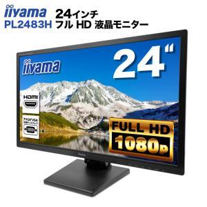 IIYAMA 液晶モニター 24インチワイド ブラック 1920×1080 (フルHD) HDMI DVI D-Sub VGA ProLite E2483HS ノングレア ディスプレイ【中古】|ugreen-oaplaza