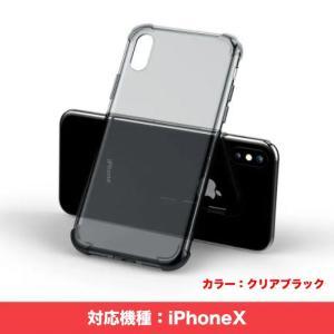iPhone X ケース スマホ シンプル 柔らかい 耐衝撃 軽い ソフト iphoneケース アイフォン10 カバー 透明 黒 新品 1年保証 送料無料 LP159 NP|ugreen-oaplaza