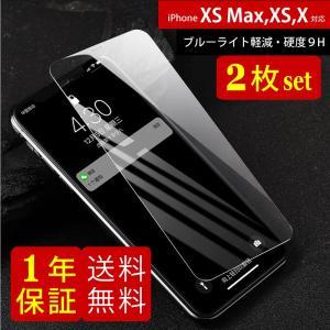 2枚 ガラスフィルム iPhone XS iPhone X iPhone XS Max ガラスフィルム 2枚 セット ブルーライトカット 9H  SP111 NP|ugreen-oaplaza