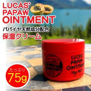 ルーカスポーポークリーム Lucas' Papaw Ointment 75g 保湿クリーム パパイヤ天然成分配合【並行輸入品】|ugreen-oaplaza