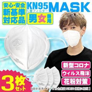 マスク 3枚セット 防災 緊急時 備蓄 最新基準クリア GB2626-2019対応 KN95 マスク 送料無料 コロナ対策 立体マスク 不織布 ウィルス飛沫 PM2.5 風邪 花粉 YQ95|ugreen-oaplaza