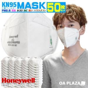 3M 同等品質 ハネウェル マスク 50枚セット 防災 緊急時 備蓄 高基準クリア 送料無料 コロナ対策 立体マスク 不織布 ウィルス飛沫 PM2.5 風邪 花粉 H950|ugreen-oaplaza