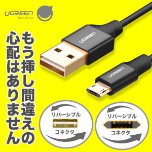 【レビューで2本目をもらおう】どっち向きも挿せる スマホ充電ケーブル マイクロUSBケーブル 表裏 両面 リバーシブル MicroUSB Androidスマートフォン対応 US223|ugreen-oaplaza