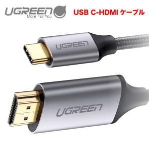 USB-C to HDMI 変換ケーブル1.5M Thunderbolt3 to HDMIアダプター 4K@60HZ ナイロン編組み MM142 50570 TH|ugreen-oaplaza