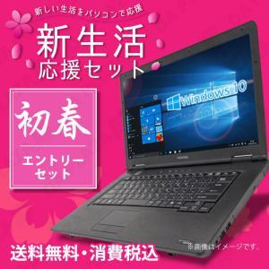 ノートパソコン 中古パソコン WEBカメラ MicrosoftOffice2019 新品SSD128GB Celeron 8GBメモリ DVDROM Windows10 無線 15型 富士通 東芝 NEC等 アウトレット|ugreen-oaplaza