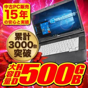 中古パソコン ノートパソコン 安い MicrosoftOffice2019 Windows10 Celeron 大容量500GB 4GBメモリ DVD 15型 無線 東芝 富士通 NEC等 アウトレット|ugreen-oaplaza
