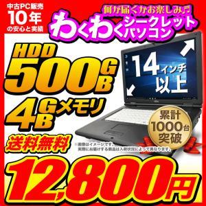 [製品名] パソコン 中古PC 東芝 富士通 NEC等 ノートパソコン 本体  [ディスプレイサイズ...