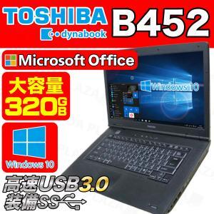 中古パソコン ノートパソコン ノートPC 安い MicrosoftOffice2019 Windows10 Celeron 大容量320GB USB3.0 DVD 15型 無線 東芝 Dynabook B452 アウトレット|ugreen-oaplaza