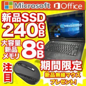 中古パソコン ノートパソコン 安い MicrosoftOffice2019 Windows10 Celeron 新品SSD240GB 8GBメモリ DVD 15型 無線 東芝 富士通 NEC等 アウトレット|ugreen-oaplaza