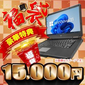 福袋 ノートパソコン 中古パソコン Windows10 HDD500GB メモリ4GB MicrosoftOffice2019 Celeron DVDROM 12〜15型 シークレットパソコン アウトレット|ugreen-oaplaza