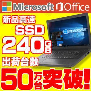 中古パソコン ノートパソコン 本体 Windows10 新品SSD240GB メモリ4GB DVDドライブ Celeron MicrosoftOffice2019 無線15型 NEC 富士通 東芝 本体 アウトレット ugreen-oaplaza