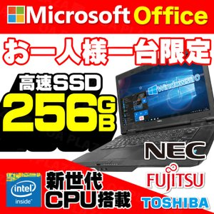 中古パソコン ノートパソコン MicrosoftOffice2019 Windows10 新品SSD256GB メモリ4GB 新世代Celeron 無線 DVD 15型 NEC 富士通 東芝 アウトレット|ugreen-oaplaza