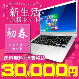 ノートパソコン 新品パソコン Windows10 Microsoftoffice2019 Bluetooth カメラ Atom Z8350 15型 フルHD メモリ4GB eMMC64GB アウトレット|ugreen-oaplaza