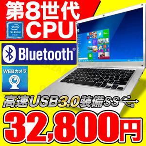 ノートパソコン ノートPC 新品パソコン 第6世代CPU 14型 メモリ4GB eMMC 64GB Windows10 Microsoftoffice2019 WEBカメラ Bluetooth USB3.0 アウトレット ugreen-oaplaza