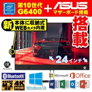 新品パソコン 一体型PC Intel第10世代 G6400 24型ワイド フルHD液晶 Windows10 Microsoftoffice2019 WEBカメラ  Bluetooth メモリ8GB SSD128GB ASUSマザーボード ugreen-oaplaza